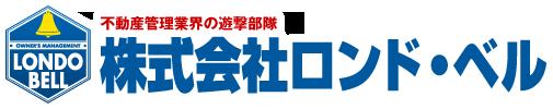株式会社ロンド・ベル|愛知 豊川 豊橋 東三河 ハウスクリーニング|Londo Bell|アパート マンション 職場