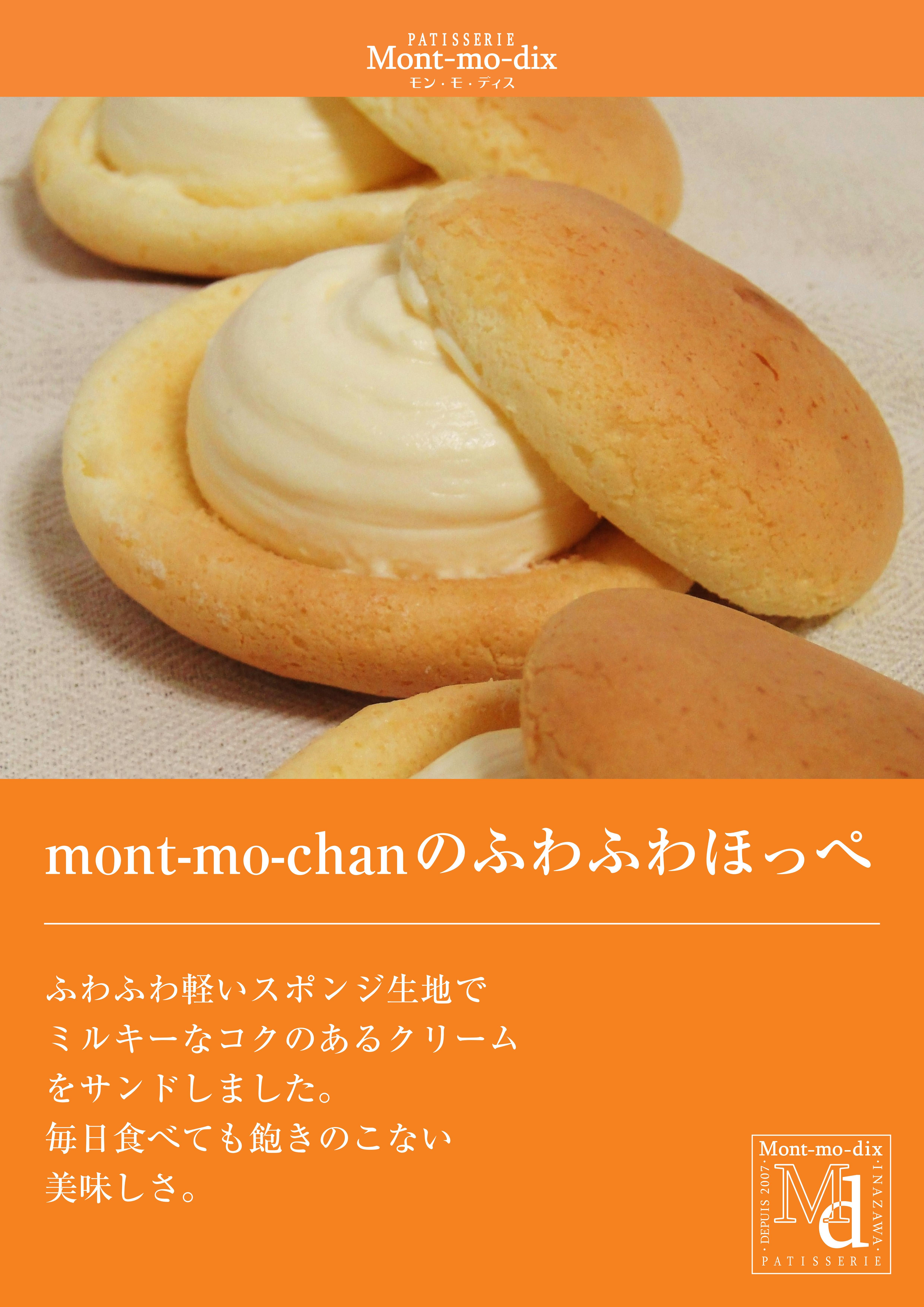 mont-mo-chanのふわふわほっぺ