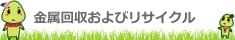 title-kinzoku